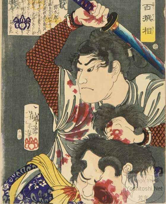 Samurai teste