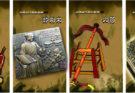 """Le """"Quattro Grandi Invenzioni"""" cinesi"""